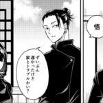 呪術廻戦漫画_秘密は隠されている#55【ラブコメ漫画】