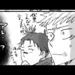 呪術廻戦漫画_秘密は隠されている#56【ラブコメ漫画】