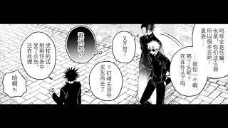 呪術廻戦漫画_魔法の旅 #56