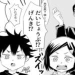 【呪術廻戦漫画】信じられない話 #57