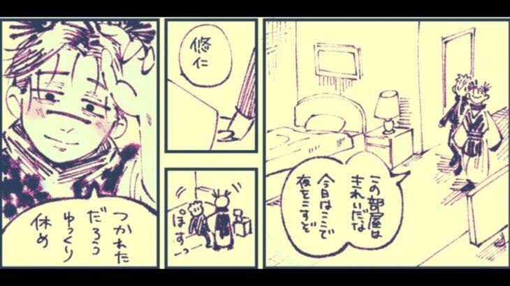 呪術廻戦漫画_かわいい話 #57