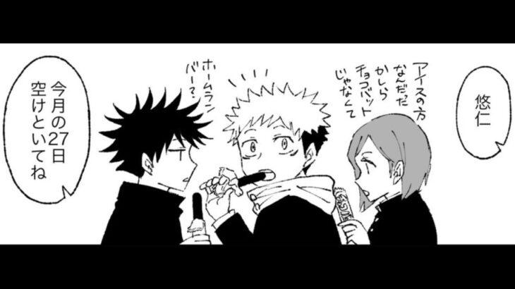 呪術廻戦漫画_面白い話 57【ラブコメ漫画】