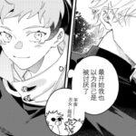 【呪術廻戦漫画】かわいい話 #61