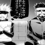 【呪術廻戦漫画】かわいい話 #62