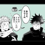 呪術廻戦漫画_秘密は隠されている#62【ラブコメ漫画】