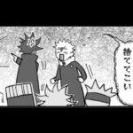 呪術廻戦漫画_魔法の旅 #63
