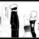 呪術廻戦漫画_面白い話 66, 大人の時の変な気持ち【ラブコメ漫画】