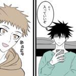 【呪術廻戦漫画】信じられない話 #66