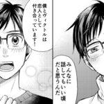 【呪術廻戦漫画】信じられない話 #68