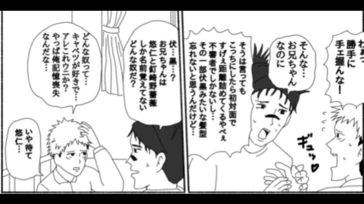 呪術廻戦漫画_楽しくなればなるほど良い 68【ラブコメ漫画】
