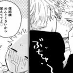 【呪術廻戦漫画】楽しくなればなるほど良い [69]