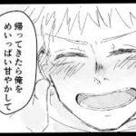 【呪術廻戦漫画】人生は柱の無限の愛 [71]