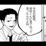 呪術廻戦漫画_面白い話 81, 大人の時の変な気持ち【ラブコメ漫画】