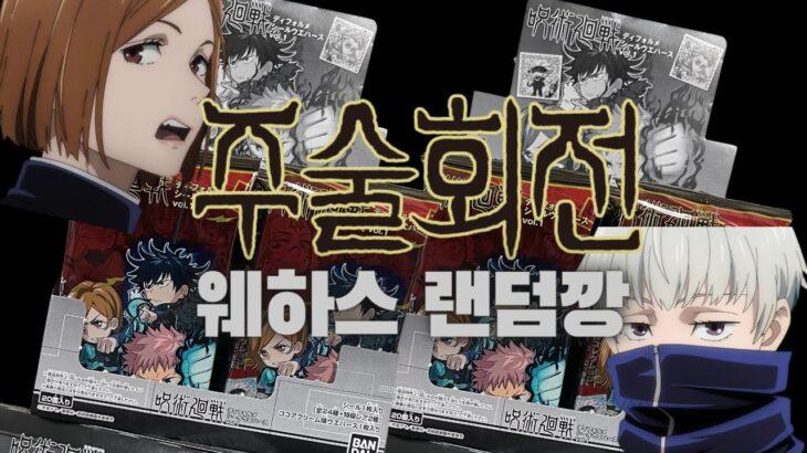 [랜덤깡] 일본에서 8/16 발매된 주술회전 신상 웨하스 두박스깡! 빛나는 스티커 보러오시요 🤞🏻 呪術廻戦ウエハースシールコンプなるか?