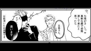 呪術廻戦漫画_信じられない話 #84