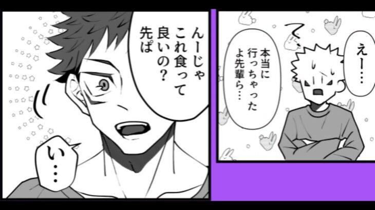 呪術廻戦漫画_人生は柱の無限の愛 96