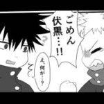 呪術廻戦漫画_面白い話 97, 大人の時の変な気持ち【ラブコメ漫画】
