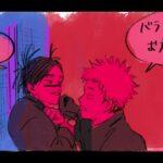 呪術廻戦漫画_面白い話 98, 大人の時の変な気持ち【ラブコメ漫画】