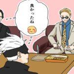 【呪術廻戦漫画】面白い話 [98]
