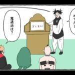 呪術廻戦漫画_面白い話 99, 大人の時の変な気持ち【ラブコメ漫画】
