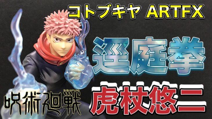 呪術廻戦 コトブキヤ ARTFX 虎杖悠二 逕庭拳を構えるポーズがカッコイイ! jyujyutukaisen