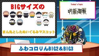 呪術廻戦 ふわコロりんBIG2&BIG3#Shorts