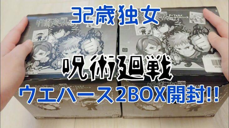 【呪術廻戦】ウエハースBOX開封!!【領域展開】