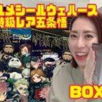 【BOX開封】呪術廻戦デフォルメシールウェハースで特級レアの五条悟が絶対欲しい