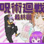 【同時視聴配信】アニメ消化!呪術廻戦を観ていくJKとJD#最終回【Vtuber】
