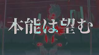 【MAD】呪術廻戦