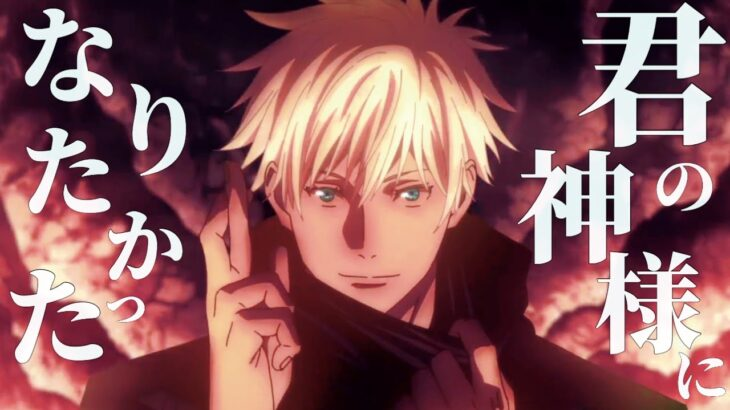 【MAD】呪術廻戦×君の神様になりたい