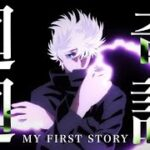 【MAD】廻廻奇譚-MY FIRST STORY ver.-【呪術廻戦】
