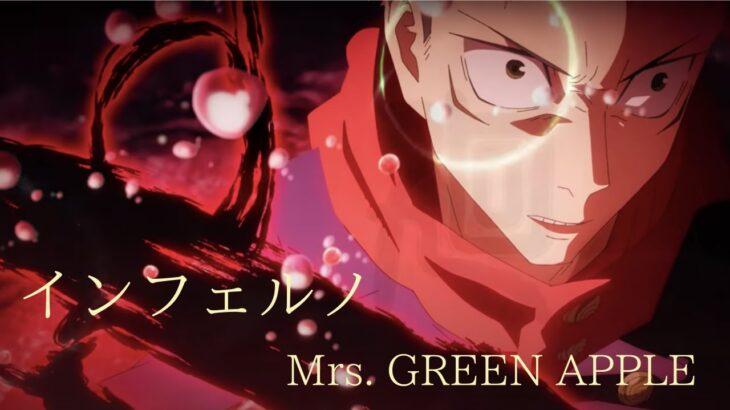 【MAD】呪術廻戦×『インフェルノ/Mrs. GREEN APPLE』【AMV】