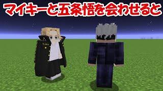 【Minecraft】マイキーと五条悟を会わせると、、? #shorts