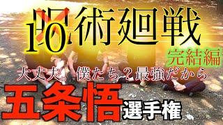 【五条悟選手権】【呪術廻戦】大人気キャラ五条悟NO.1選手権!完結編。