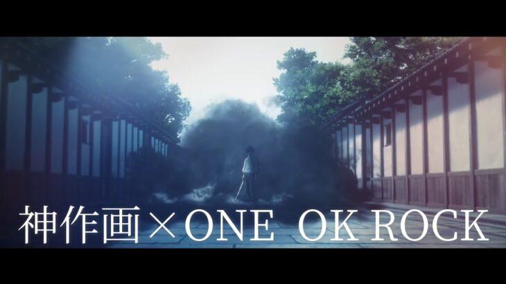 呪術廻戦 神作画×ONE OK ROCK 【MAD】