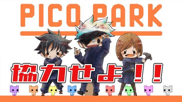 【呪術廻戦】呪術メンバーでわいわいゲーム!【PICO PARK】【声真似】