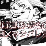 【呪術廻戦】漫画х渋谷編🈲ネタバレ注意⚠️!!       Ryoumensukunaхitadori#呪術廻戦