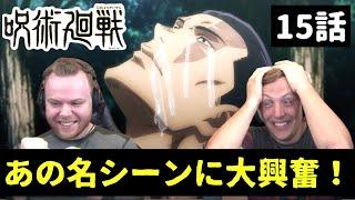 【呪術廻戦】「東堂泣いてるの!?」伝説のシーンに混乱するSOS兄弟 15話【海外の反応】
