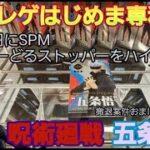 クレーンゲーム 呪術廻戦の五条悟、初日にSPMを、ハイエナでぬーどるストッパーを獲ってきた!