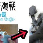 【フィギュア作ってみた】粘土で呪術廻戦 五条悟 フィギュア 作ってみた Satoru Gojo Jujutsukaisen clay sculpting figure