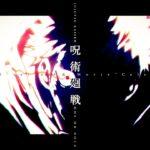 劇場版『呪術廻戦』公開決定&TVアニメ『呪術廻戦』1期完走記念/【命廻に帰す】呪術廻戦【MAD/AMV】