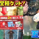 呪術廻戦 【UFOキャッチャー】 これが安心設定の五条悟!!& コカ・コーラコラボ マルチクロス(ファミリーマート)