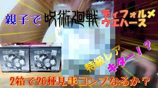 特級レアキタ!?呪術廻戦ディフォルメウエハースVOL.1 親子で開封2箱でコンプなるか?