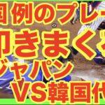 【海外の反応】東京 オリンピック野球 侍ジャパンVS韓国代表 例のプレー