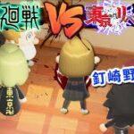 呪術廻戦 VS 東京リベンジャーズ 【ドラケンVS伏黒恵part2】2話 Jujutsu Kaisen VS Tokyo Revengers animal crossing
