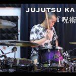 "Wilfred Ho – 呪術廻戦(Jujutsu Kaisen) Who-ya Extended – ""VIVID VICE"" フル 叩いてみた"