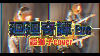 【cover】『廻廻奇譚』Eve アニメ「呪術廻戦」OPsize 謳獅子cover 【歌ってみた・弾いてみた】