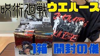 【呪術廻戦】特級レアこい!ディフォルメシールウエハース第一弾開封の儀🤞🏻おまけでアリナミンも | jujutsu kaisen