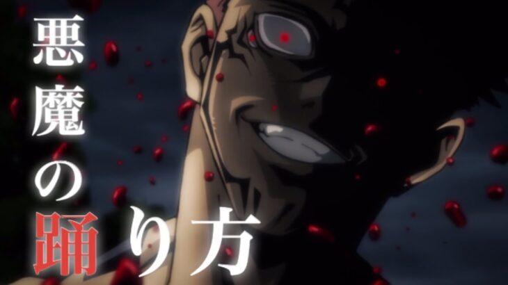 【mad】悪魔の踊り方 【呪術廻戦】